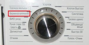 Режим бережного кипячения в стиральной машине LG