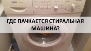 где пачкается стиральная машина Бош