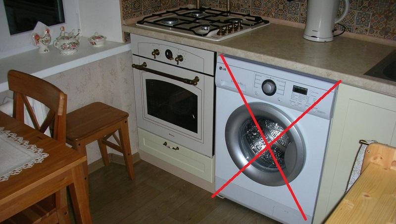 не ставьте плиту рядом с машинкой