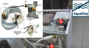 Как работает аквастоп в стиральной машине?