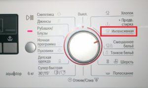 Интенсивная стирка в стиральной машине Bosch