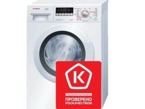Качество стиральных машин Bosch российской сборки