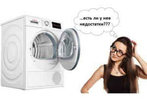 Минусы стиральных машин Bosch