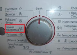 Ночная программа в стиральной машине