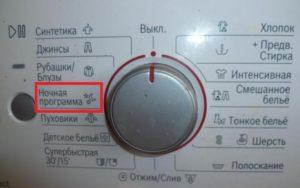 Ночная программа стиральной машины Бош