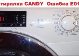 Ошибка E01 в стиральной машине Канди