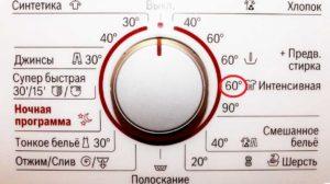 стирка проходит при высокой температуре