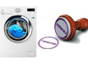 Гарантия на стиральные машины Electrolux