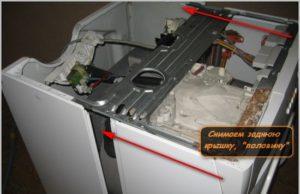 Как снять заднюю стенку на стиральной машине Electrolux