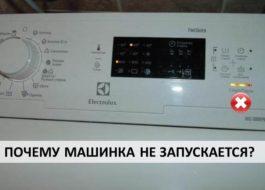 Не запускается стиральная машинка Electrolux