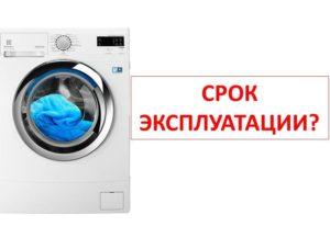 Срок эксплуатации стиральной машины Electrolux