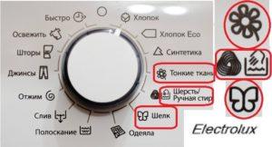 деликатные-режимы-в-Электролюкс