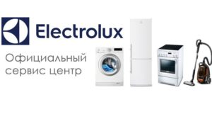 сервисный центр Электролюкс
