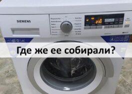 Где собирают стиральные машины Сименс?