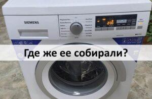 Где собирают стиральные машины Сименс