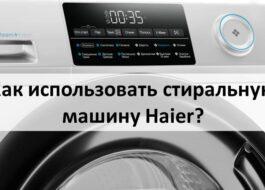 Как использовать стиральную машину Haier?