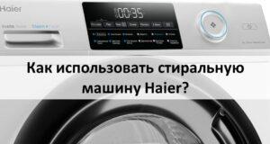 Как использовать стиральную машину Haier