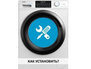 Как установить стиральную машину Haier?