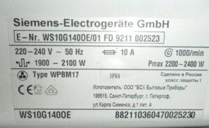 Маркировка стиральных машин Siemens