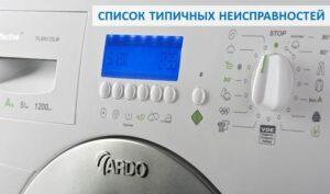 Неисправности стиральной машины Ardo