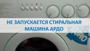 Не запускается стиральная машина Ардо