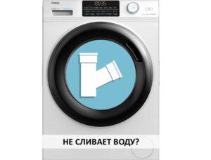 Не сливает воду стиральная машина Haier