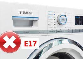 Ошибка E17 в стиральной машине Сименс