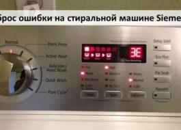 Сброс ошибки на стиральной машине Siemens
