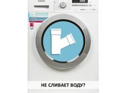 Стиральная машина Сименс не сливает воду