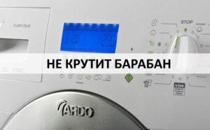 Стиральная машина Ardo не крутит барабан