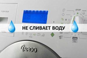 Cтиральная машина Ardo не сливает воду