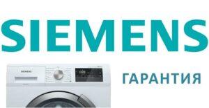 Гарантия на стиральные машины Siemens