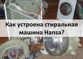 Как устроена стиральная машина Hansa?