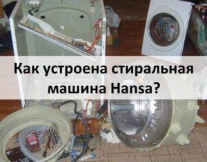 Как устроена стиральная машина Hansa