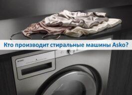 Кто производит стиральные машины Asko?