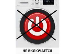 Не включается стиральная машина Ханса