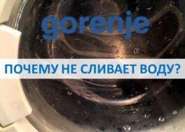 Не сливает воду стиральная машина Gorenje