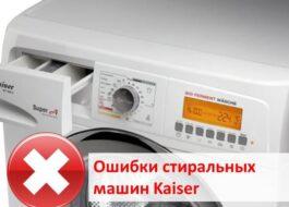 Ошибки стиральных машин Kaiser