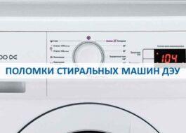 Поломки стиральных машин Дэу