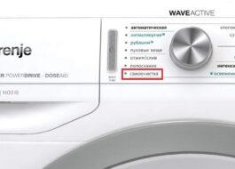 Программа самоочистки стиральной машины Gorenje