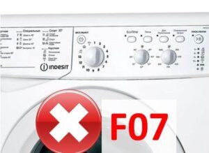 Стиральная машина Indesit выдает ошибку F07