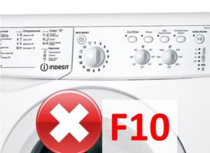 Стиральная машина Indesit выдает ошибку F10