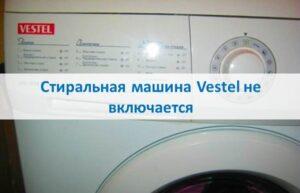 Стиральная машина Vestel не включается