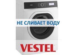 Стиральная машина Vestel не сливает воду