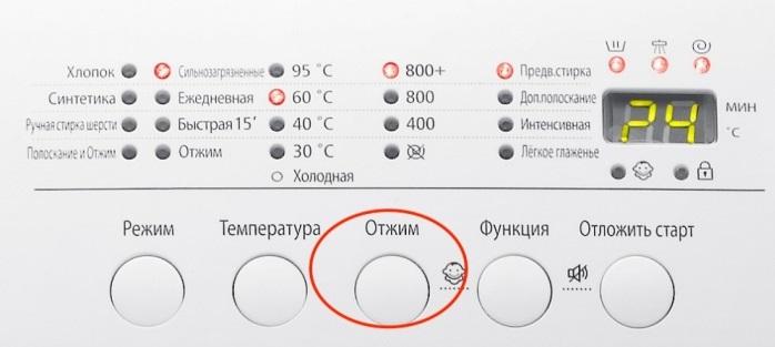выбираем с помощью кнопки Отжим