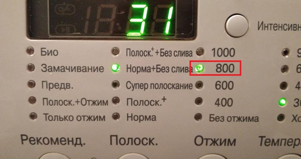 оптимальная скорость отжима
