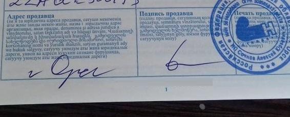 подпись продавца на документе