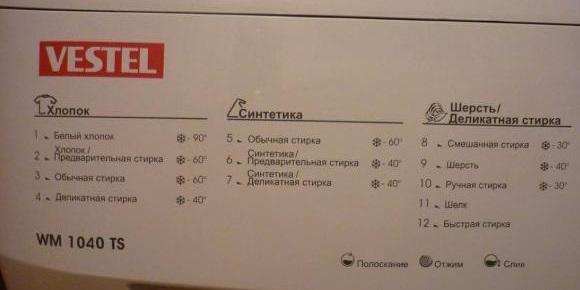 программы стиральной машины Вестел