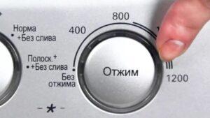 Какая скорость отжима в стиральной машине лучше