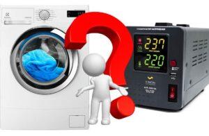 Какой мощности стабилизатор нужен для стиральной машины